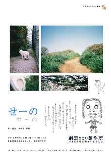 せーのチラシ表.jpg